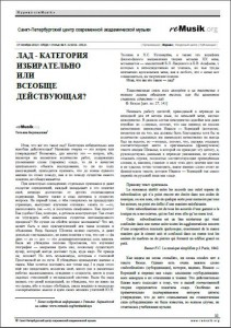 Interview with Tatiana Bershadskaya