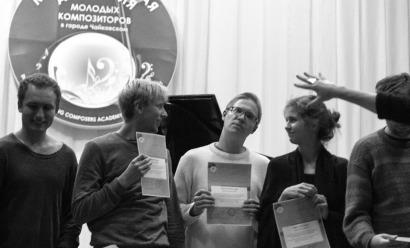 Международная Академия Молодых Композиторов в городе Чайковском