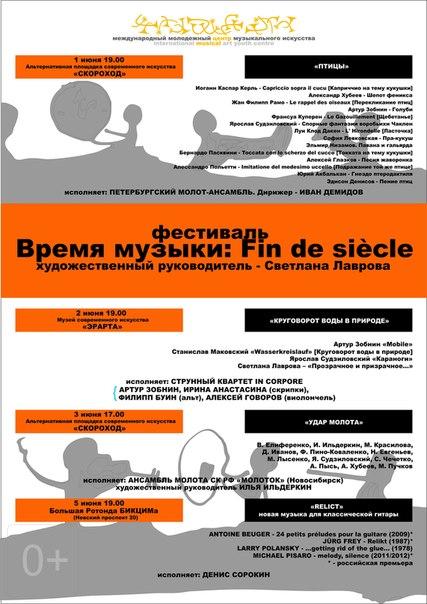 Fin de siecle 2013