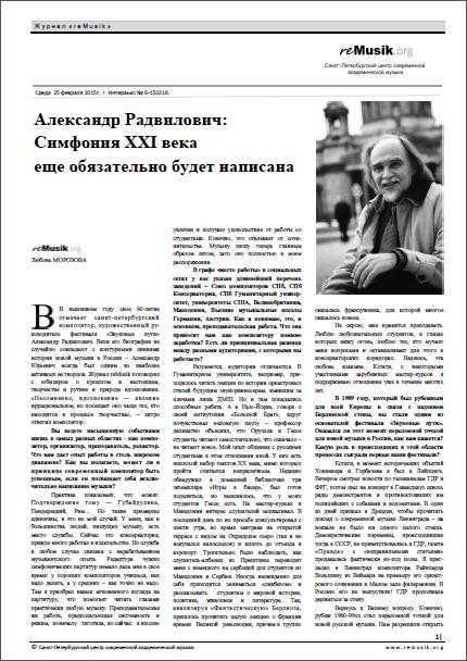 Александр Радвилович__Интервью