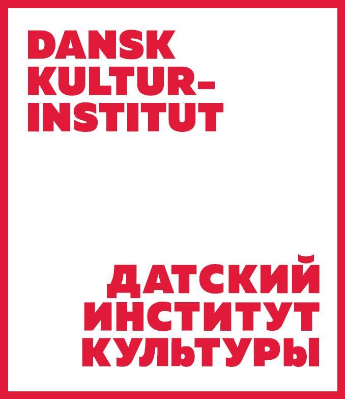 Датский институт в Санкт-Петербурге